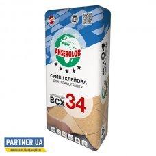 Клей для плитки и керамогранита Ансерглоб ВСХ 34 (Anserglob BCX 34) 25 кг