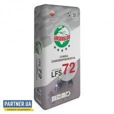 Самовыравнивающаяся смесь для пола Ансерглоб ЛФC 72 (Anserglob LFS-72) 5-50 мм, 25 кг