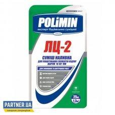 Самовыравнивающаяся смесь для пола Полимин ЛЦ 2 (Polimin) 5-80 мм, 25 кг