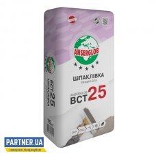 Шпаклевка Ансерглоб BCT 25 (Anserglob) 15 кг белая