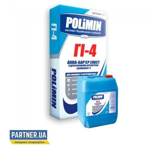 Гидроизоляционная смесь Полимин (Polimin) ГИ-4, 15 кг