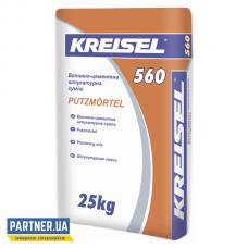 Штукатурка Крайзель 560 (Kreisel 560) 25 кг