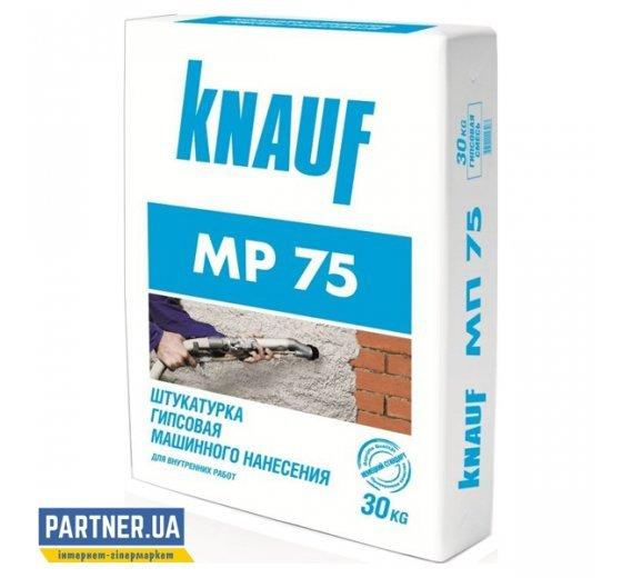 Штукатурка машинная Кнауф МП 75 (Knauf MP 75) гипсовая 30 кг