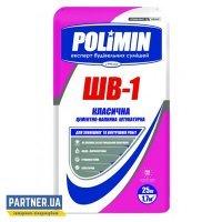 Штукатурка Полимин ШВ 1 (Polimin) цементно-известковая 25 кг